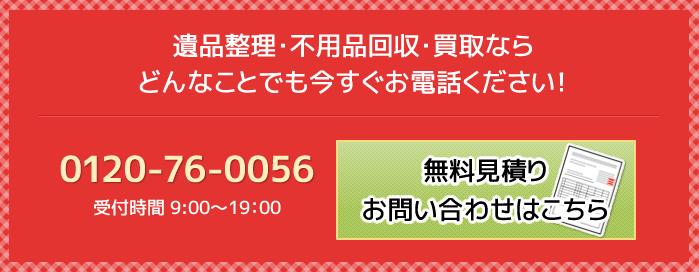 0120-76-0056